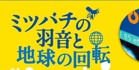 映画『ミツバチの羽音と地球の回転』