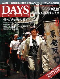 DAYS JAPAN 11月号