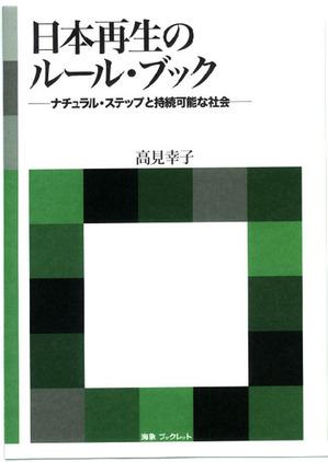 Nihonsaisei.jpgのサムネール画像