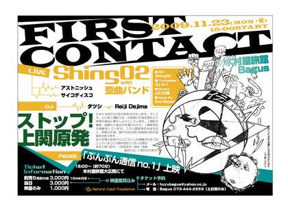 firstcontact表.jpg