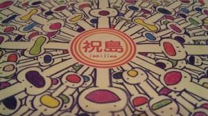 _iwaijima_02.jpg