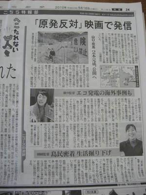 2010年5月16日東京新聞掲載.JPG