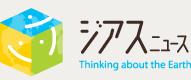 ジアスニュースheader_logo.png
