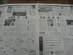 2010年6月23日毎日新聞掲載その2.JPG