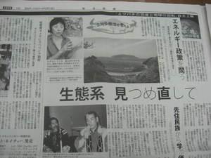 2010年6月23日毎日新聞掲載.JPG