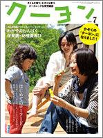 cooyon_hyousi1007.jpgのサムネール画像