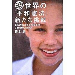 世界の「平和憲法」新たな挑戦.jpg