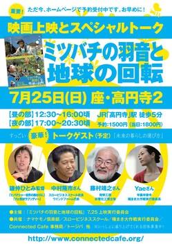 0725mitsubachi_WEB.jpg