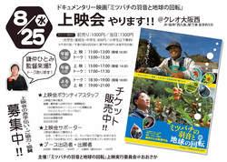 chirashi-kari-01omote.jpg