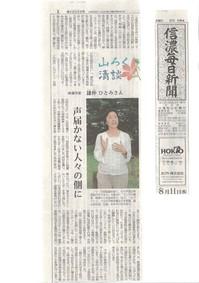 信濃毎日新聞2010年8月11日掲載.jpg