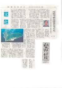 秋田さきがけ新聞2010年8月16日主催者掲載.jpg