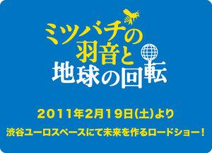 ミツバチ公開日入りロゴ.jpgのサムネール画像のサムネール画像