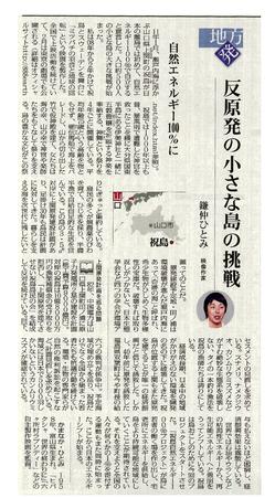 2011.2.8毎日新聞.jpg