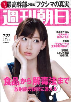 週刊朝日 7.22 2011.jpg