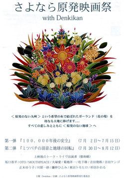 genpatsuomote001.jpg