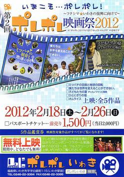 120218_eigasai_panf.jpg