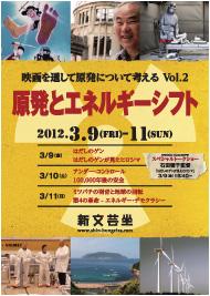 201203_genpatsu.jpg