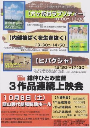 10.6上映会チラシ.jpg