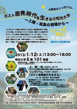 20130112souken-r.jpg