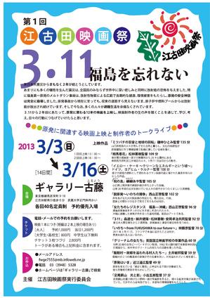第1回江古田映画祭2.jpg